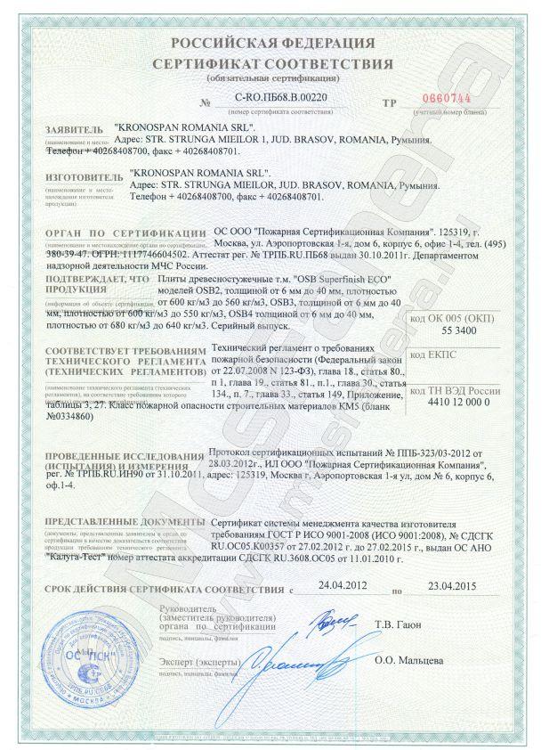 Скачать по схемы сертификаты